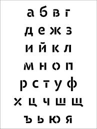 Резултат с изображение за азбука