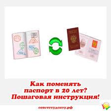 Как поменять паспорт в лет Пошаговая инструкция  Как поменять паспорт в 20 лет