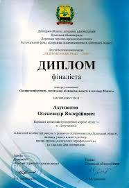 ДОСТИЖЕНИЯ РЕГИОНАЛЬНОГО УРОВНЯ 2008 год Диплом финалиста конкурса Предприниматель года 2008 в номинации За высокий уровень социальной ответственности в малом бизнесе