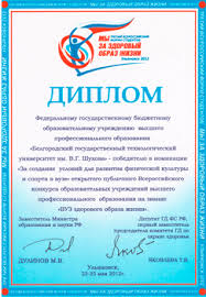 Диплом за создание условий для развития физкультуры и спорта  публичном Всероссийском конкурсе образовательных учреждений высшего профессионального образования на звание Вуз здорового образа жизни в номинации За