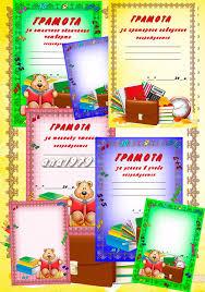 грамоты Портал о дизайне pixelbrush Набор грамот Для учеников начальных классов