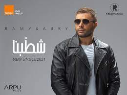 """شطبنا"""" أول أغانى رامى صبرى فى 2021 بتوقيع محمد عاطف - اليوم السابع"""
