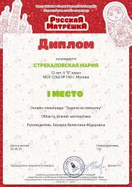 Правила всероссийский конкурс онлайн олимпиада Русская матрёшка  diplom diplom