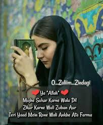 Ameen Alish Khan My Allah Allah Quotes Beautiful Islamic Quotes