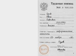 Комментирует эксперт кадровый портал КАДРОВИК РУ Образец заполнения титульного листа трудовой книжки бакалавра