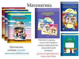 Презентация на тему Школа ©МО учителей начальных классов  5 Математика учебник выдаёт школьная библиотека Рабочую тетрадь самостоятельные и контрольные работы