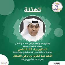 نادي الترجي السعودي (@altarajiclub)