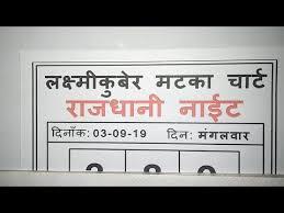 3 9 19 Rajdhani Night Matka Laxmi Kuber Chart Game Youtube