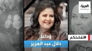تفاعلكم | لقطات مرة.. دموع نجوم الفن في جنازة دلال عبدالعزيز - YouTube