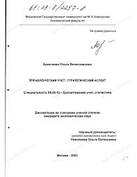 Диссертация на тему Управленческий учет Стратегический аспект  Диссертация и автореферат на тему Управленческий учет Стратегический аспект научная
