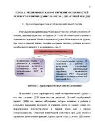 Особенности речевого развития дошкольников с дизартрией при ДЦП  Курсовая Особенности речевого развития дошкольников с дизартрией при ДЦП 6