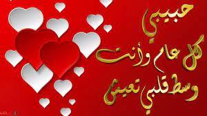 بطاقات معايدة للحبيب بمناسبة العيد - المصري نت