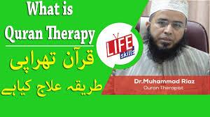 Riaz Sahab Designer What Is Quran Therapy Roohani Ilaj Dr Muhammad Riaz Life Skills Tv