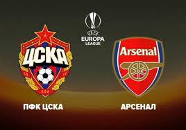 Картинки по запросу цска арсенал лига европы матчи