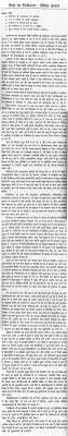 essay on privatization of education different aspects in hindi