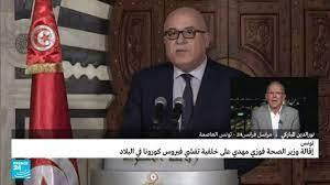 تونس: رئيس الوزراء يقيل وزير الصحة وسط انتقادات بشأن إدارة أزمة فيروس كورونا