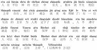 literacy news page  screenshot of some text in the journal showing text in simplified chinese characters word
