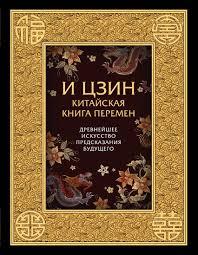 Отзывы о книге И-Цзин. Китайская Книга Перемен. Древнейшее искусство предсказания будущего, – ЛитРес