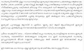 happy independence day essay    th august essay writing independence day   th august essay in malayalam