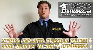Купить диплом охранника нового образца в Москве  Купить диплом охранника