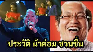 ประวัติ น้าค่อมชวนชื่น จากคนไม่รู้หนังสือ สู่ดาวตลกขวัญใจคนไทย - YouTube