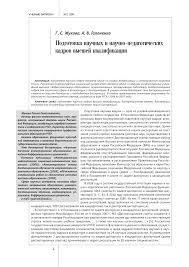 Подготовка научных и научно педагогических кадров высшей  Показать еще