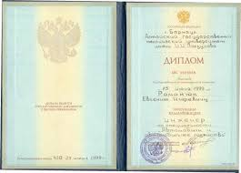 Романюк Евгений Игоревич r yuk evgeny igorevich Диплом инженера по автохозяйству diploma of engineer in automobiles automobile maintenance