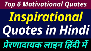 50 Great Quotes On Life Lessons In Hindi Life Quotes