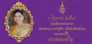 วันเฉลิมพระชนมพรรษาสมเด็จพระนางเจ้าสุทิดา พัชรสุธาพิมลลักษณ พระบรมราชินี -  มหาวิทยาลัยเทคโนโลยีราชมงคลธัญบุรี