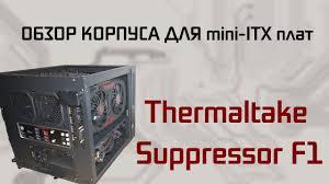 Обзор <b>Thermaltake Suppressor</b> F1 - YouTube