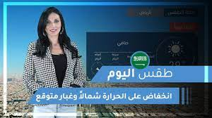 طقس العرب | طقس اليوم في السعودية | الجمعة 2020/3/6 - فيديو Dailymotion