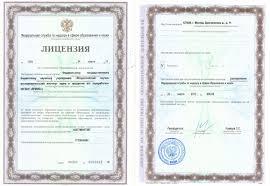 Аспирантура ВНИИЗ На основании лицензии №90Л01 0008325 от 24 03 2015 на