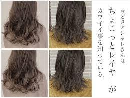 2019年流行る髪型ちょこっとレイヤーオシャレな人はみんなやっている