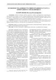 Отчет По Практике Следственный Комитет Правовой статус арбитражного управляющего в России