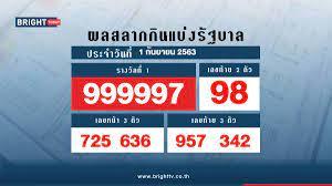 ตรวจหวย สลากกินแบ่งรัฐบาล 1 กันยายน 63 รางวัลที่ 1 คือ 999997    BRIGHTTV.CO.TH