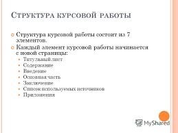Презентация на тему М ЕТОДИЧЕСКИЕ РЕКОМЕНДАЦИИ ДЛЯ СТУДЕНТОВ ПО  4 С ТРУКТУРА КУРСОВОЙ РАБОТЫ Структура