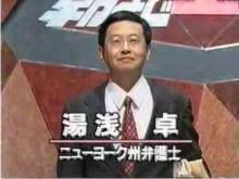 Image result for 湯浅 卓