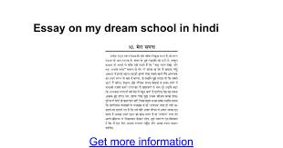 essay on my dream school in hindi google docs
