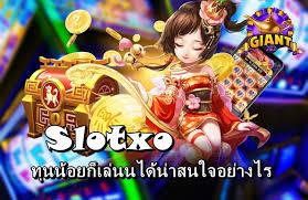 สล็อต สล็อตออนไลน์ เกมพนันออนไลน์แห่งปี - Slotxo pgslot live22 เหมยิงปลา