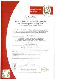 Хлебозавод № в Минске Сертификаты хлебозавода №5