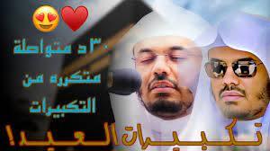 30 دقيقة من تكبيرات عشر ذي الحجة مكررة بصوت الشيخ د.ياسر الدوسري - YouTube