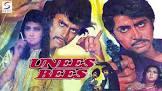 Mithun Chakraborty Unees-Bees Movie