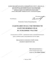 Диссертация на тему Содержание права собственности и других  Диссертация и автореферат на тему Содержание права собственности и других вещных прав на земельные участки