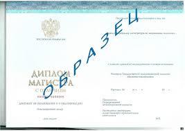 Бланки документов государственного образца ВПО и СПО В помощь  Образец диплома магистра с отличием