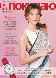 "Я покупаю. Воронеж - Липецк. Август 2013. by Shopping Guide ""Я ..."