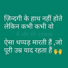 sweet thoughts in hindi