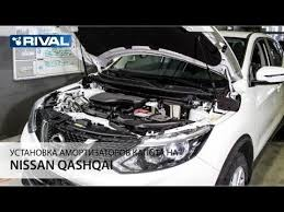 Установка амортизаторов <b>капота</b> на Nissan Qashqai 2014 ...