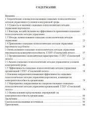 Содержание дипломных курсовых и других работ Анализ влияния социально психологических методов управления персоналом на конкурентоспособность организации на материалах ГЛХУ Гомельский лесхоз