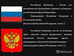 Презентация на тему Реферат Автор Псарёва Анна Научный  3 Российская Федерация