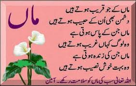 mother poetry in urdu poems about and for moms poetry on mothers poems about mother in urdu maa jinn ki zinda hoti hai mothers poetry